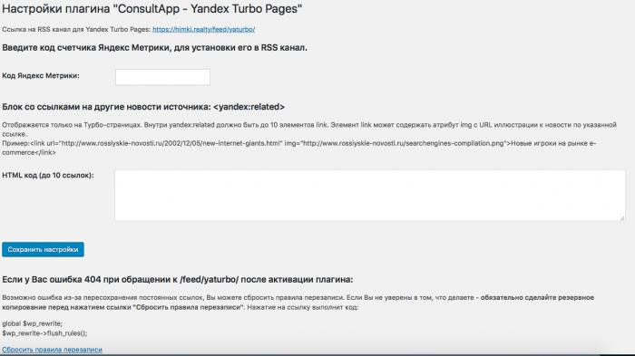 настройки плагина Yandex Turbo pages от Consultapp