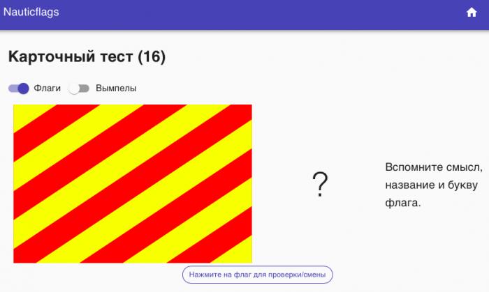 Пример экрана приложения для изучения флагов международного свода сигналов